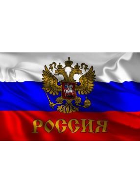 Большой Российский флаг