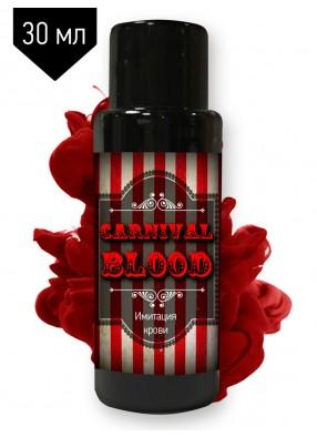 Искусственная театральная кровь 30 мл