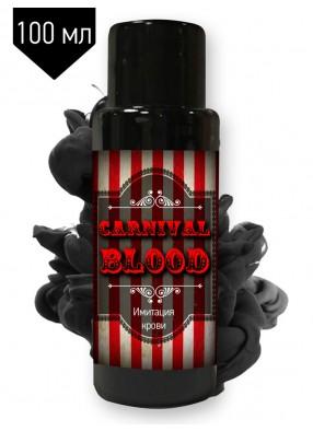 Черная кровь зомби 100 мл