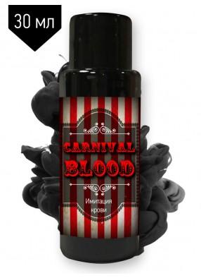 Черная кровь зомби 30 мл
