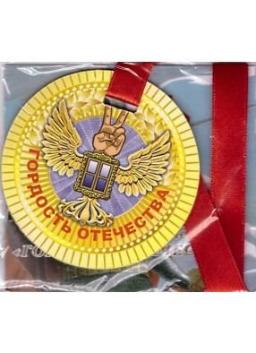 Медаль Гордость отечества
