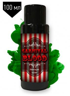 Зеленая кровь пришельца 100 мл
